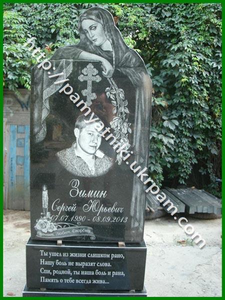 Надгробные памятники цена фото гранита Южно-Сахалинск производители гранита памятников в россии